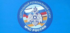 Центр управления в кризисных ситуациях ГУ МЧС России по Пензенской области
