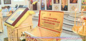 Мощи новомучеников и исповедников русской церкви