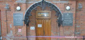 Пензенский государственный краеведческий музей