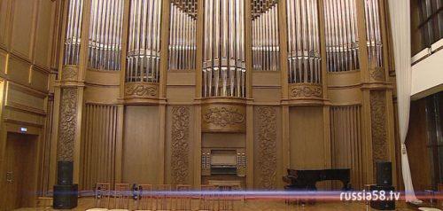 Органный зал Пензенской областной филармонии