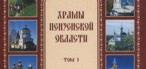 Книга Александра Дворжанского «Храмы Пензенской области»