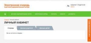 Сайт leto58.ru