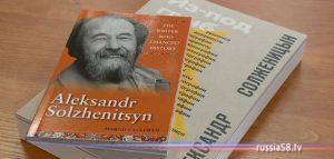 Книги Александра Солженицына