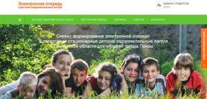 Сайт для получения путевки в лагерь