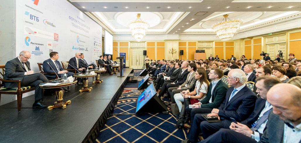Первый форум по цифровой трансформации. Фото ПАО «Ростелеком»