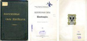 Книга «Вооруженные силы Швейцарии» из библиотеки Николая II