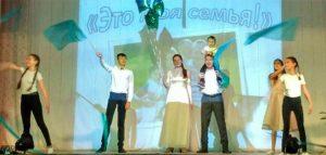 Конкурс «Успешная семья». Фото министерства образования Пензенской области