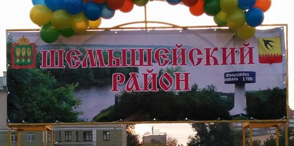 Фото администрации Шемышейского района