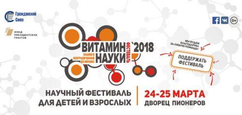 Фестиваль «Витамин науки» в Пензе