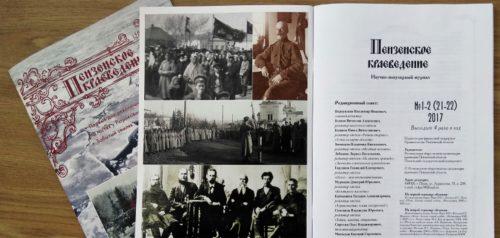 Журнал «Пензенское краеведение». Фото правительства Пензенской области