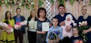 Многодетные семьи. Фото отдела ЗАГС Первомайского района Пензы