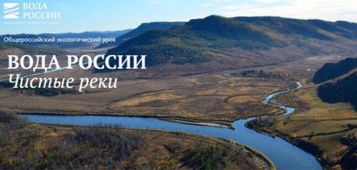 Урок «Вода России. Чистые реки»