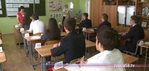 Единый государственный экзамен в Пензе