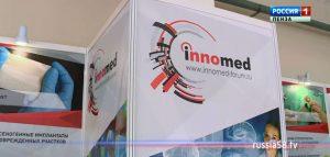 Форум «InnoMed-2018»