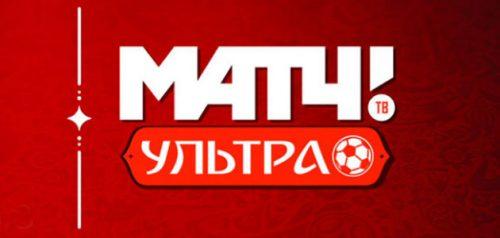 Телеканал «Матч! Ультра»