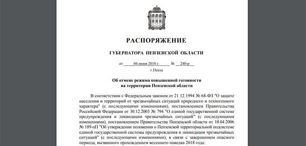 Документ с сайте правительства Пензенской области