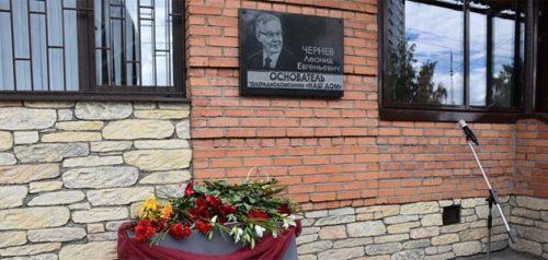 Мемориальная доска Леониду Черневу. Фото пресс-службы администрации города Пензы