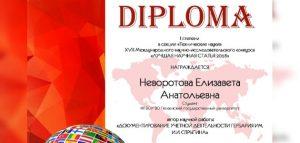 Диплом Елизаветы Неворотовой. Фото ПГУ