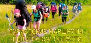 Туристские маршруты Пензенской области