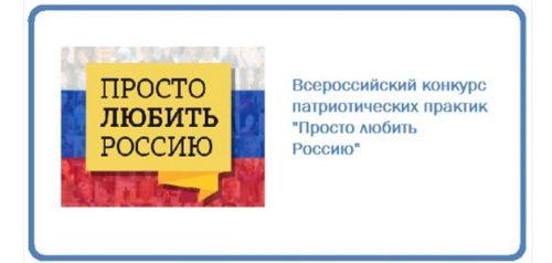 Конкурс патриотических практик «Просто любить Россию»