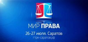 Всероссийский конкурс телевизионных фильмов и программ «Мир права»