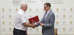 Подписание соглашения между Банком России и ПГУ. Фото пресс-службы Банка России