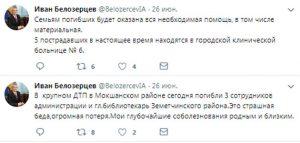 «Twitter» Ивана Белозерцева