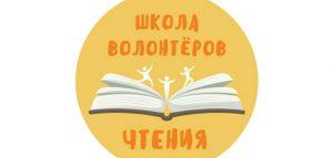 Школа волонтеров чтения