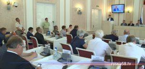Сессия Законодательного собрания Пензенской области