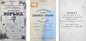 Журналы из Пензенской электронной библиотеки