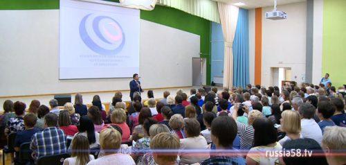 Августовский педагогический форум
