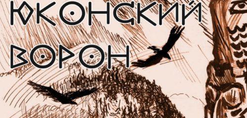 Спектакль «Юконский ворон»