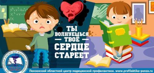 Фото Пензенского областного центра медицинской профилактики