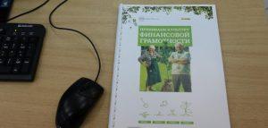 Фото пензенского отделения Волго-Вятского ГУ Банка России