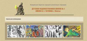 Фото с официального сайта Детской художественной школы №1 имени В.Е. Татлина города Пензы